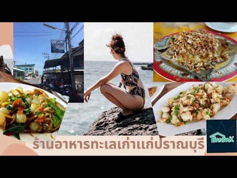 พากิน ร้านอาหารทะเล เจ๊เเมว ปราณบุรี  เก่าและเก๋า ที่ฝากท้องของคนพื้นที่ !!