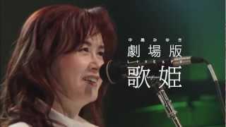 中島みゆき映画企画第2弾「歌姫 劇場版」予告編 #Utatabi movie version #Miyuki Nakajima thumbnail