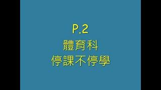Publication Date: 2021-04-24 | Video Title: P 2體育科 停課不停學