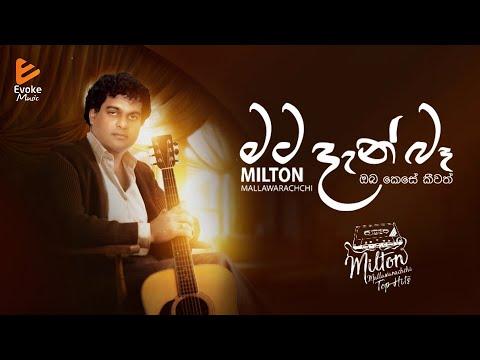 Mata Dan Ba(Oba Kese Keewath) | මට දැන් බෑ | Milton Mallawarachchi | Sinhala Classical Songs