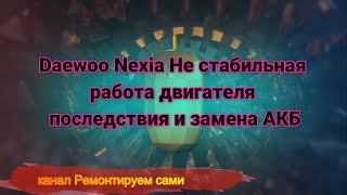 Daewoo Nexia  плохая работа двигателя взрыв АКБ.