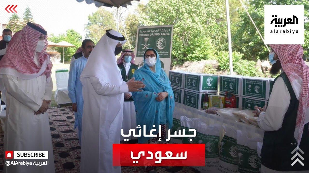 مركز الملك سلمان للإغاثة يدشن برنامج السلال الغذائية في باكستان  - 02:57-2021 / 4 / 6