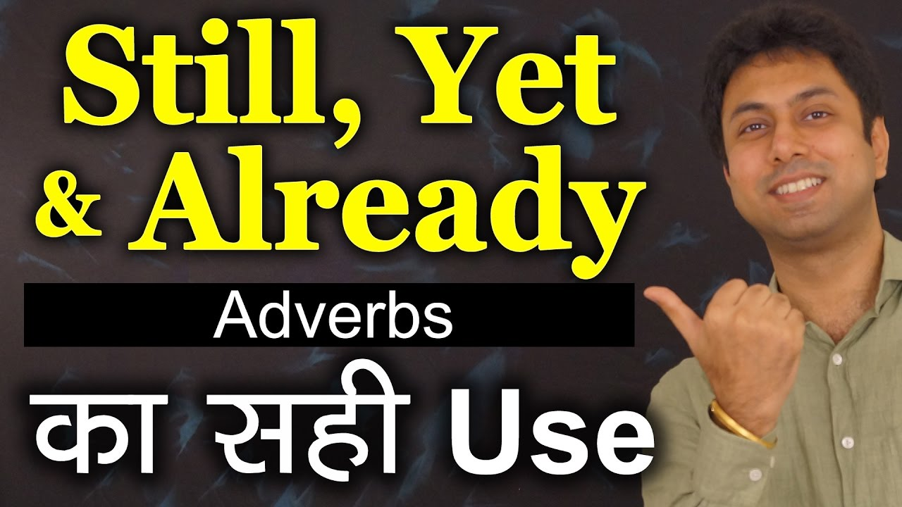 Still, Yet, Already का English में सही Use | Learn Use of Adverbs in  English Grammar in Hindi | Awal