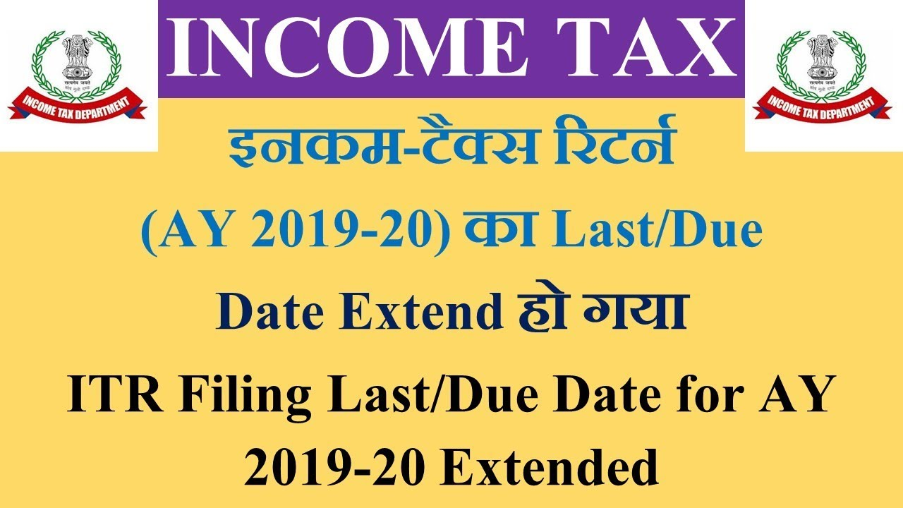 Itr Due Date Extended For Ay 2019 20 इनकम ट क स