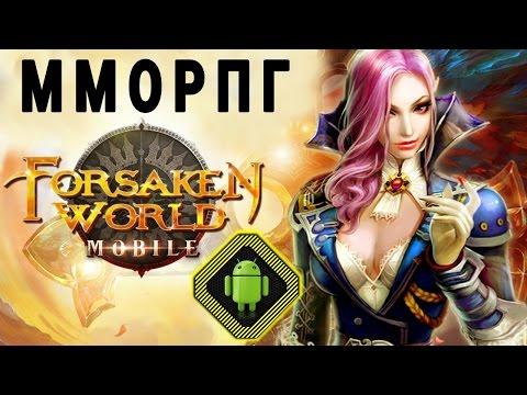 Лучшая ММОРПГ для андроид Forsaken World Mobile. Полностью трёхмерный  мир для вас!