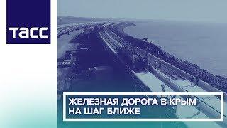 Железная дорога в Крым на шаг ближе