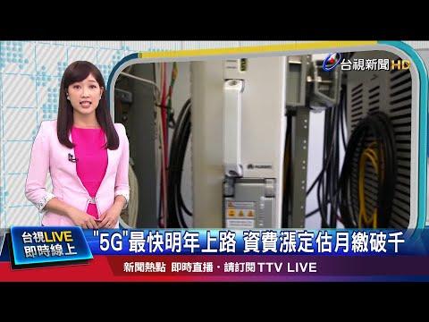 強化傳輸節能省電 民眾升級5G經濟拮据