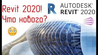 Тыкаем новый Revit 2020