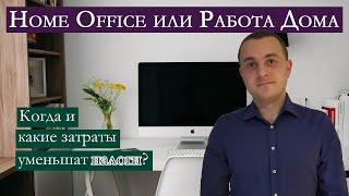 Home Office или Работа Дома в Германии (Arbeitszimmer)