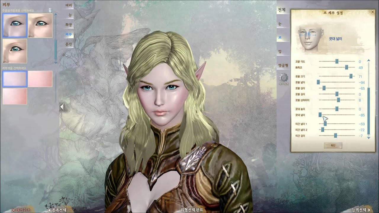 Character download archeage presets The Complete