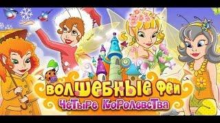 Волшебные Феи - Янтарное королевство. Мультфильм для детей.