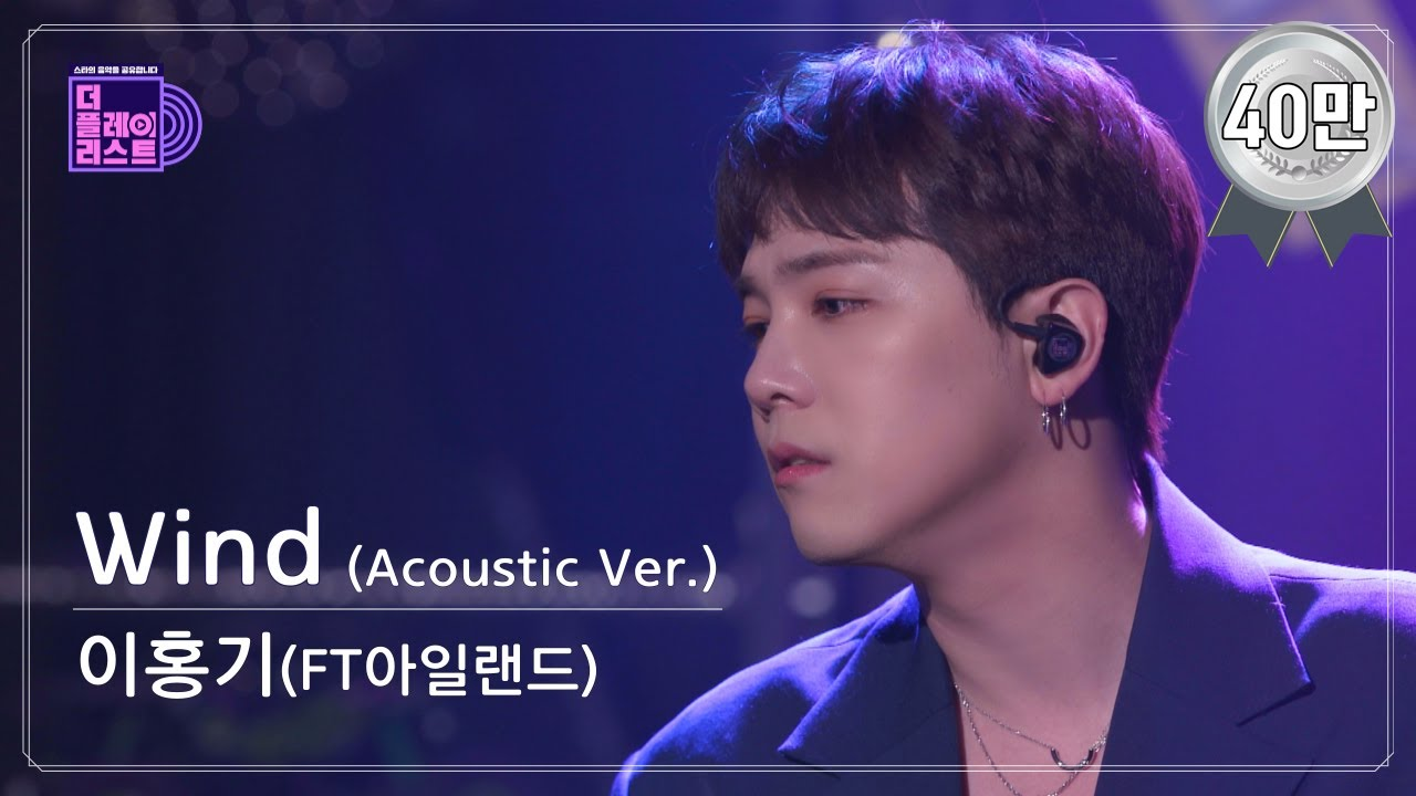[SUB][더플레이리스트/선공개] #이홍기 (FT아일랜드) - Wind(Acoustic Ver.) (무대 FULL Ver.)