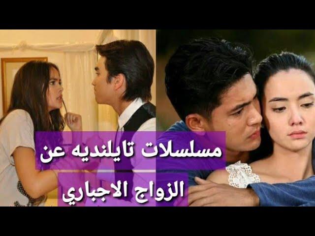مسلسلات تايلنديه جديد 2020 عن الزواج المدبر الاجباري Youtube