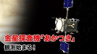 [ScienceNews2016]金星探査機「あかつき」 観測始まる!(2016年3月16日配信)