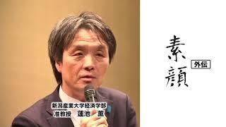 素顔  蓮池薫さん thumbnail