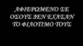 ΠΑΣΧΑΛΗΣ ΤΕΡΖΗΣ-ΧΑΘΗΚΕ ΤΟ ΦΙΛΟΤΙΜΟ