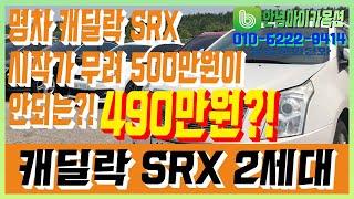 중고차 SUV명차 캐딜락 SRX 2세대 가격은?!