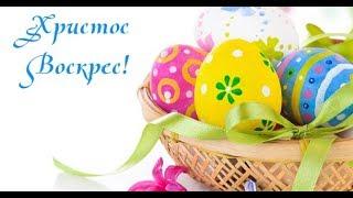 С праздником ПАСХИ! Христос Воскрес!!!!!