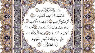 سورة الفاتحة القارئ الشيخ صلاح بو خاطر تلاوة خاشعة مكتوبة جودة عالية جدا