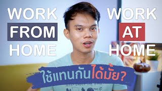"""work FROM home"" กับ ""work AT home"" ใช้แทนกันได้มั้ย?"