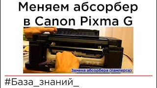 Заміна і скидання абсорбера (памперса) у принтерах Canon Pixma G. Помилка 5B00