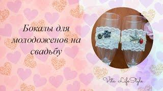 Бокалы для молодоженов своими руками | Свадебные бокалы для жениха и невесты