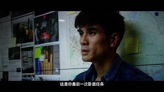 電影《潛行者》預告片