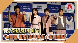 TV CHOSUN 예능 '뉴트로 감성 음악여행 …