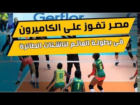 مصر تفوز على الكاميرون فى بطولة العالم لناشئات الطائرة  - 09:54-2019 / 9 / 7