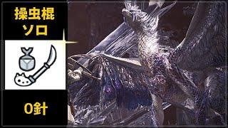 "【MHWI】歴戦王イヴェルカーナ 操虫棍 ソロ 4'59""43(4分台達成) 【六花が静かに眠るなら】/Arch Tempered Velhkana Insect Glaive solo"