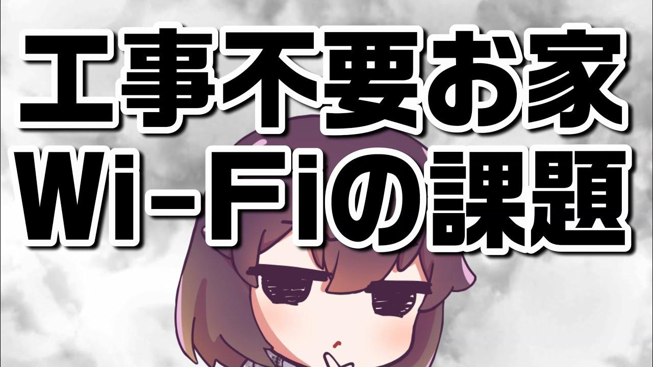 ドコモhome5G発売間近!SoftBankAirが物語るホームルーターサービスの課題
