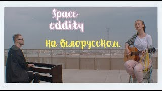Лера Яскевич И Петр Клюев - Space Oddity