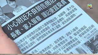 香港神秘店鋪 專門詐騙貪小便宜長者 - 東張西望 thumbnail