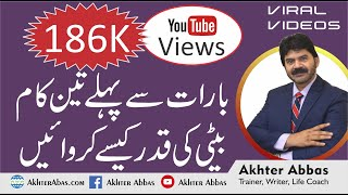 How to help married girl when she is in trouble by Akhter Abbas May 2019 Urdu/Hindi