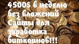 зарабатывать биткоины без вложений на русском языке