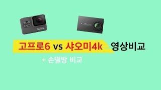 샤오미 vs 고프로6 비교 영상( 손떨방 )