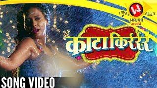 Kata Kirr (काटा किर्रर्रर्र) by Adarsh Shinde | Marathi Lokgeet | New Marathi Songs 2018