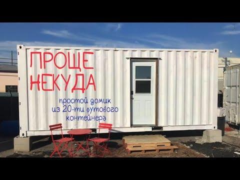 To: наталия. Добрый день. Минимальная цена 20-ти футового контейнера на площадке в киеве составляет 14900 грн. Цена доставки в г. Сумы 4500грн.