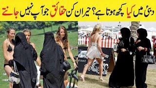 Amazing And Interesting Facts About Dubai Dubai nightlife Dubai facts in Urdu