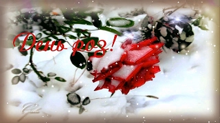 День роз (7 февраля). Поздравление