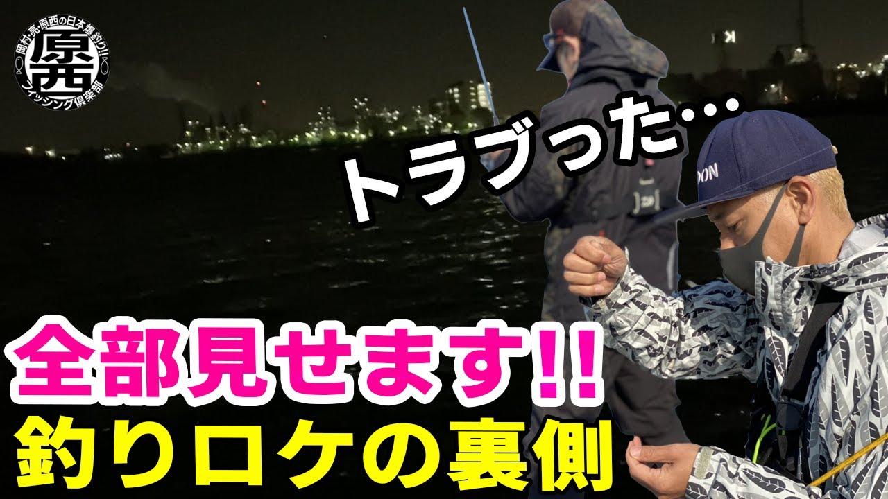 【トラブル!】釣りロケの裏側全部見せます!