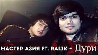 Мастер Азия ft REST Pro (RaLiK) - Дури (Клипхои Точики 2020)