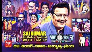 Wow 3 Latest Promo   Sai Kumar Birthday Special   27th July 2021   Ravi Shankar,Kamala,Ayyappa,Priya