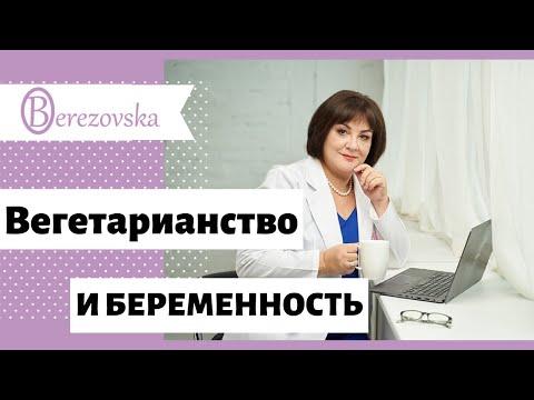 Др. Елена Березовская - Вегетарианство и беременность