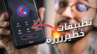 8 تطبيقات خطيرة يستاهلو موبايلك 🔥🔥🔥 || الاخير لـ تسجيل المكالمات 📲 screenshot 1