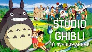 10 лучших АНИМЕ Studio Ghibli (Хаяо Миядзаки) , что ВЫ ОБЯЗАНЫ ПОСМОТРЕТЬ