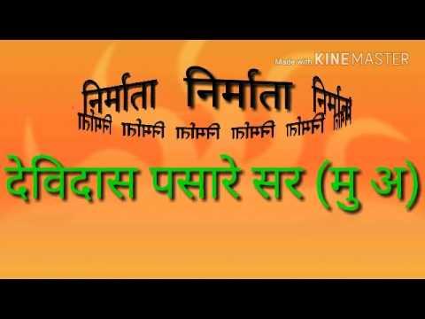 Shivra School video