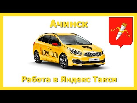 Работа в Яндекс Такси 🚖 Ачинск на своём авто или на авто компании