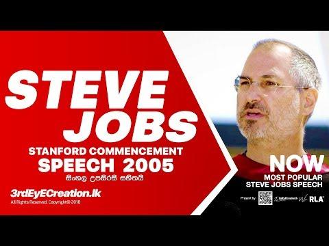 STEVE JOBS - STANFORD COMMENCEMENT SPEECH 2015 - SINHALA SUBTITLES