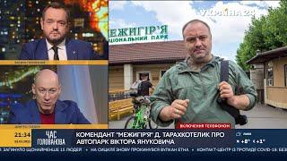 Комендант Межигорья рассказал Гордону об автопарке Януковича, будущем Межигорья и золотом батоне